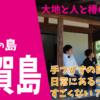五島列島ジオチャンネル第9回(久賀島編)